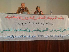 الأستاذة : أم كلثوم منت المعلى رفقة رئيس المركز الثقافي المغربي وهما على المنصة