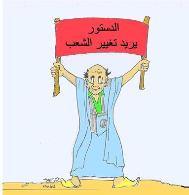 وأخيرا نطق الدستور