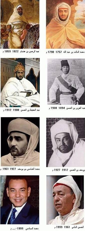 ملوك المغرب من آل البيت الطاهرين