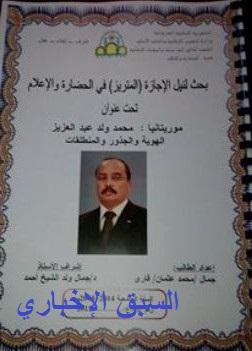 صورة من رسالة الطالب : جمال محمدعثمان قارى