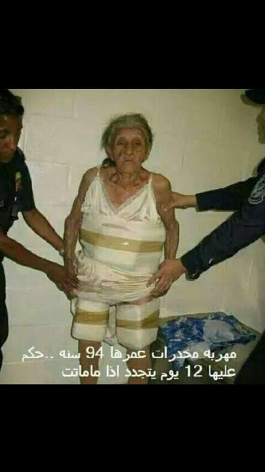 العجوز وفي قبضة الشرطة