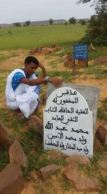 قبر العالم الشاب الحافظ / محمد عبد الله ولد المصطف ـ رحمه الله تعالى ـ