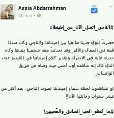 نص تدوينة منت عبد الرحمن التى اثارت استغراب الكثيرين