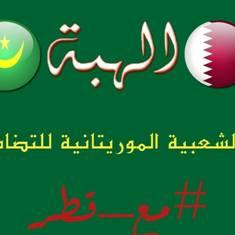 شعار الهبة الشعبية الموريتانية للتضامن مع قطر