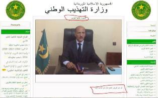 واجهة موقع وزارة التهذيب الوطني