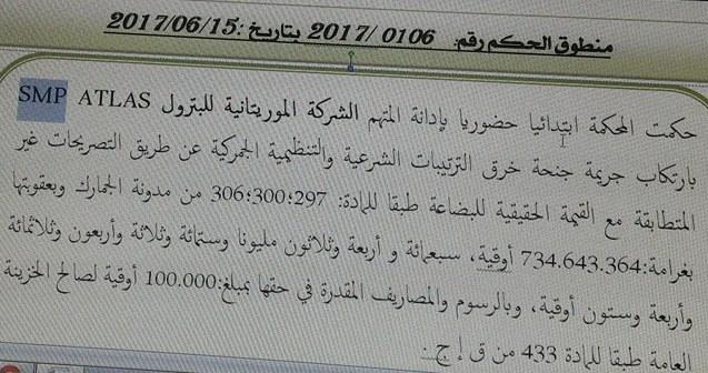 منطوق حكم العدالة الموريتانية في حق مجموعة SMP ATLAS المملوكة لول انويكظ