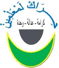 شعار الحراك