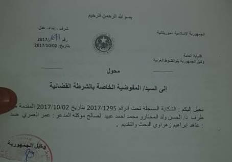 """أمر بإحالة  النصاب المحتال عاهد زهراوي الملقب """" ابو صافي إلى الشرطة القضائية"""