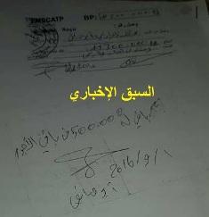 الوثيقة رقم : 2