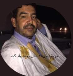 رجل الأعمال محمد ولد گية