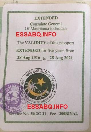 التمديد المزور لجواز سفره و تزوير ختم القنصلية بجدة