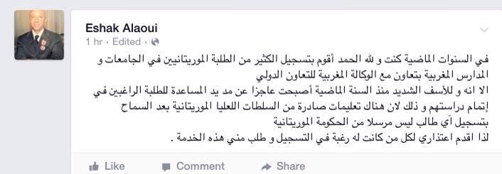 تدوينة نشرها الشريف الفاضل / اسحاق ولد أحمدو ولد حرمة ولد ببانه
