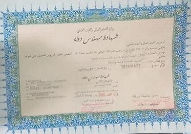 شهادة مهندس دولة في الإعلام الآلي للمهندس / سيدي أحمدولد انات ولد المراكشي