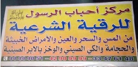 واجهة محل بائع السموم والوهم المجرم / يحظيه ولد داهى