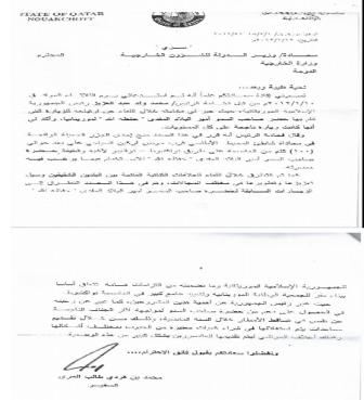 """رسالة السفير القطري المدموغة بـــــ """" سري """""""