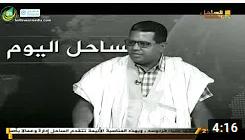 السيد المختار ولد الشين / الخبير في العلاقات الموريتانية الامريكية