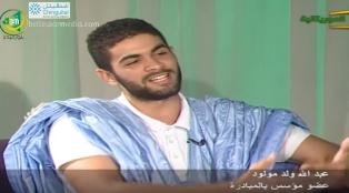 زعيم العصابة / عبد الله ولد المصطفى ولد مولود
