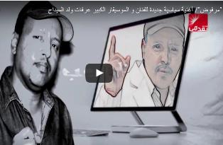 المسيقار / عرفت ولد الميداح