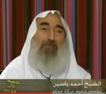 الزعيم البطل الشهيد : أحمد ياسين
