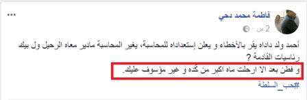 التدوينة الساقطة الهابطة لمن تحمل لقب مستشارة للوزير الـأول ـ يا للعار ـ