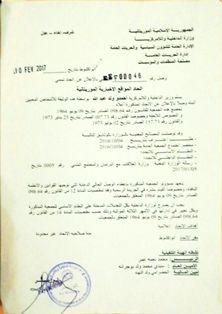 """ترخيص الإتحاد الجديد """" اتحاد المواقع الإخبارية الموريتانية """""""