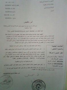 أمر قضائي بإلقاء القبض على الإمام الهارب سيدي ابات ولد صدافه