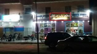 الواجهة الأمامية لمطعم ومقهى باب مُراكش