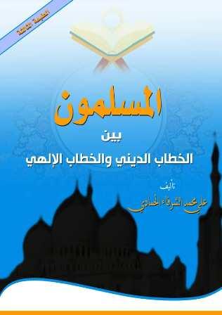 """كتاب """"المسلمون بين الخطاب الديني والخطاب الإلهي"""" للمفكر الكبير علي محمد الشرفاء الحمادي"""