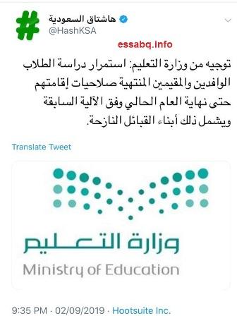 وثيقة وزارة اتعليم السعودية
