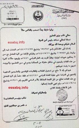 وثيقة وزارة الداخلية السعودية