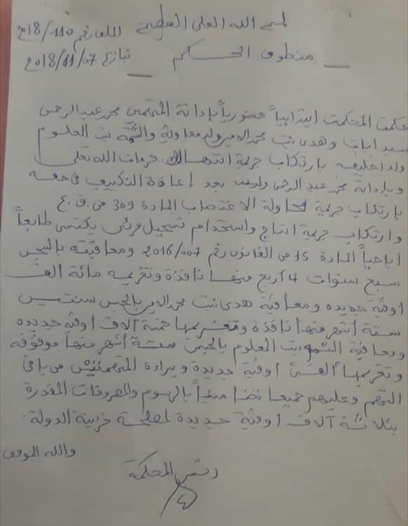 منطوق حكم المحكمة الجنائية بولاية لعصابة علي المتهم محمد المادريدي وضحاياه