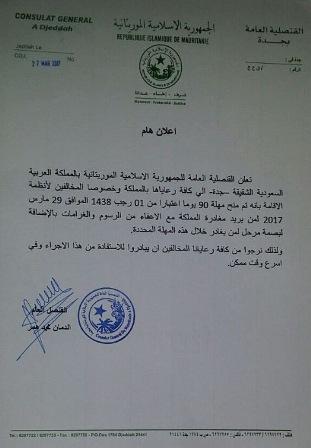 وثيقة صادرة عن القنصلية العامة لموريتانيا بجدة