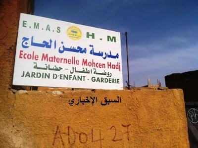 وهذه مدرسة محسن ولد الحاج ..؟؟؟