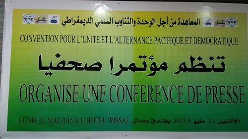 اللافته التى تعلن عن المؤتمر الصحفي للمعاهدة (قاعة فندق وصال)