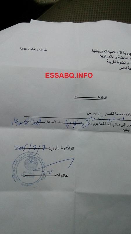 صورة استدعاء حاكم لكصر لها