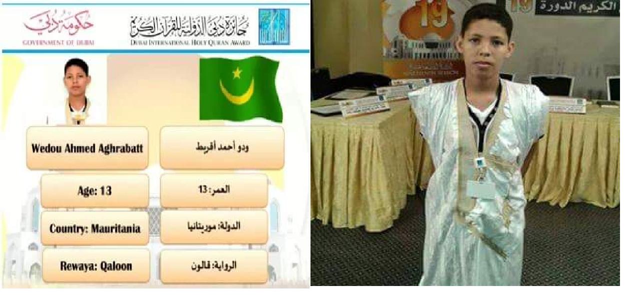 القارئى الموريتاني : ودو ولد أحمد