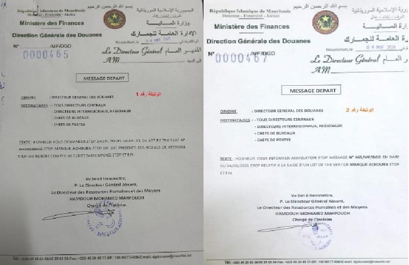 """وثيقتين متناقضتين اصدرهما  السيد / محفوظ ولد محمد محفوظ بصفته """" مديرا للجمارك وكالة """""""