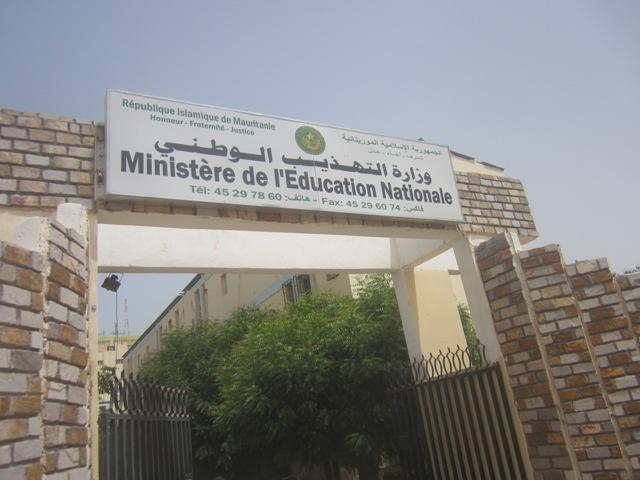 واجهة وزارة التهذيب الوطني