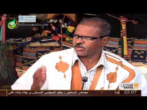 الشاعر : التقى ولد الشيخ