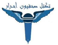 شعار نقابة صحفيون أحرار