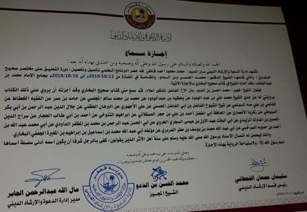 إجازة الشيخ الددو لتلميذه السيد /محمد محمود ولد أحمد قاظي