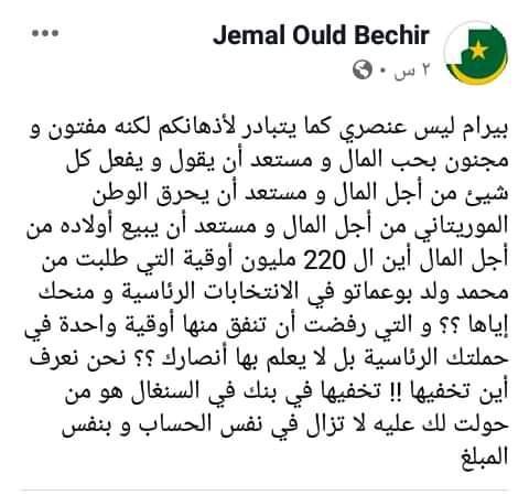 """الاستاذ يعقوب ولد اوفى يتهجم على الرئيس بيرام من وراء حساب """" جمال ولد البشير"""""""