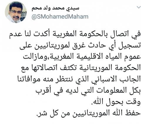 تغريدة الرئيس ولد محم التي حسمت الأمر وكشف الحقيقة