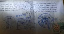 منطوق الحكم النهائي المتعلق بورثة العقيد فياه ولد المعيوف